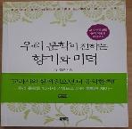 우리 문학이 전하는 향기와 미덕(초판본)/675
