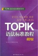 TOPIK?法標準敎程(初級)