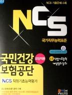 NCS 국민건강보험공단 NCS직업기초능력평가 (요양직용)