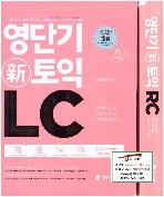영단기 신토익 LC + RC (2016 전면개정판)