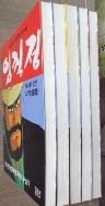 임꺽정 제4부 전5권 (이두호 대하역사만화)  [초판] / 사진의 제품   / 상현서림  / :☞ 서고위치:RM 3  *[구매하시면 품절로 표기됩니다]
