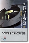 은하영웅전설 1-10 완결 ☆북앤스토리☆