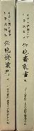 규장각자료총서 과학기술편 보만재총서 5.6 전2권 영인본