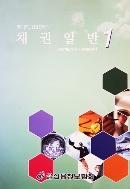 국가공인 신용관리사 채권일반 1 (2009년)