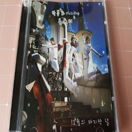 박동화 & 몬스터 싱글 - 12월의 마지막날 (싸인앨범)