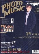추억의 음악잡지 포토뮤직 2001년 10월호 (448-3)