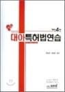 대아특허법연습 개정4판-2012.최상급