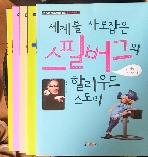재미있는 학습만화로읽는 철학자 이야기 5권