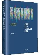 하버드 상위 1퍼센트의 비밀 (리커버 특별판) / 정주영