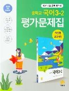 지학사 평가문제집 중학교 국어 3-2 (이삼형) / 2015 개정 교육과정