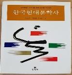 한국 현대 문학사(개정증보판)/422 (한국현대문학사100년을총체적으로개관한 결정판)