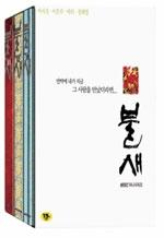 MBC 미니시리즈 : 불새 [영어자막]