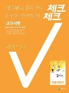 체크체크 국어 중등 2-1 교과서편 (천재 박영목) (2020)