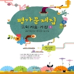 금성출판사 중학교 중학 기술가정 1 평가문제집 중등 (2017년/ 조강영) - 1학년~2학년