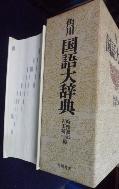 (角川) 國語大辭典 [일본서적]   /사진의 제품 / 상현서림 ☞ 서고위치:XB 7  *[구매하시면 품절로 표기됩니다]