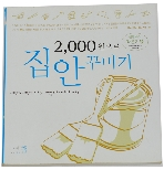 2,000원으로 집안 꾸미기