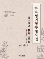 새책. 한자성어명구대사전 漢字成語名句大事典