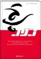 흥 JYJ - 동방신기 사태의 원인과 소송 배경 초판1쇄