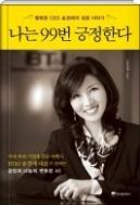 나는 99번 긍정한다 - 행복한 CEO 송경애의 성공 이야기 초판3쇄