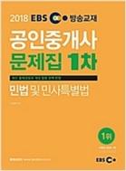 2018 EBS 공인중개사 문제집 1차 민법 및 민사특별법