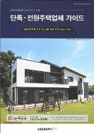 월간 전원주택 라이프 2020년-4월호 창간21주년기념 부록 단독 전원주택업체 가이드 (신243-7)
