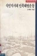 식민지시대 민족해방운동(한길인문사회과학기초지식 6)