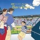 V.A. / ?濱ファンタジ? Part II(スポ?ツ編)(Yokohama Fantasia Part II - Sports) - Hope & Dream (수입)