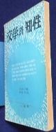 계간 문학과 지성 [여름 ] (1973년 제11권 제2호)  통권12호  [상현서림]  /사진의 제품   ☞ 서고위치:MA  4 * [구매하시면 품절로 표기됩니다]