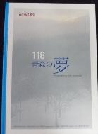AOMORI 118  靑森の 夢    /사진의 제품   /  상현서림 /☞ 서고위치:SD 2  *[구매하시면 품절로 표기됩니다]