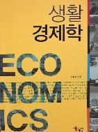 생활 경제학 초판