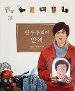 민주주의여 만세 - 테마한국사 39