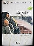 소문의 벽 (2009년 초판4쇄)