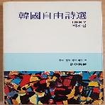한국자유시선/722(초판본)