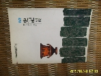 홍신문화사 / 신역 사기 ( 열전 ) / 최대림 역해 -93년.초판.설명란참조