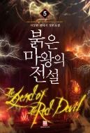 붉은 마왕의 전설 1-5 완결 ☆북앤스토리☆