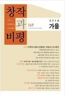 창작과 비평 149호 (2010년 가을)