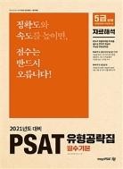 2021 5급 PSAT 유형공략집 필수기본 자료해석