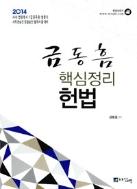 2014 금동흠 핵심정리 헌법