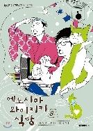 에노시마 와이키키 식당 1-11/완결