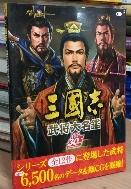 三國志武將大名鑑 /370
