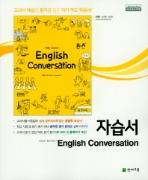 천재교육 자습서 고등 영어회화 (안병규) HIGH SCHOOL ENGLISH CONVERSATION / 2015 개정 교육과정