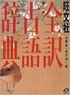 全譯古語辭典 第2版 (일문판, 1999 중판) 전역고어사전 (2판)