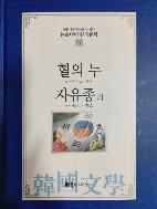 혈의 누 / 자유종 외 - 논술대비 한국문학 01