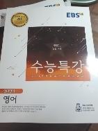 EBS 수능특강 영어영역 : 영어
