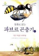 동화로읽는 파브르곤충기1~10권 세트