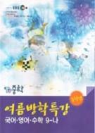[새책] EBS TV중학 여름방학특강 3학년 (2008년 07월 07일 ~ 08월 03일)