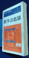 계간 창작과비평(50) 1978년 (겨울) 제13권 제4호 / 사진의 제품   / 상현서림  / :☞ 서고위치:MC 4 *  [구매하시면 품절로 표기됩니다]