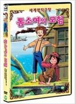 세계명작극장 - 톰소여의 모험 The Adventures of Tom Sawyer