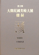대한민국미술대전 大韓民國美術大展 (제2회 1983)