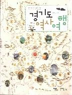 경기도 역사 여행 : 사건 편 (중학교 자유학년제 활용 교재)  (ISBN : 9788999901560)
